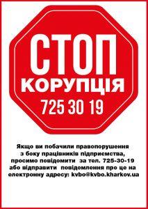 стоп коррупция_2-06